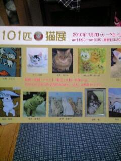 101匹猫展